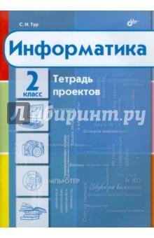 Информатика. Тетрадь проектов для 2 класса компьютер для пенсионеров книга