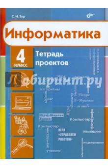 Информатика. 4 класс. Тетрадь проектов коровин в конец проекта украина