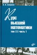 Курс высшей математики.Том III. Часть 1