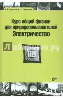 Курс общей физики для природопользователей. Электричество