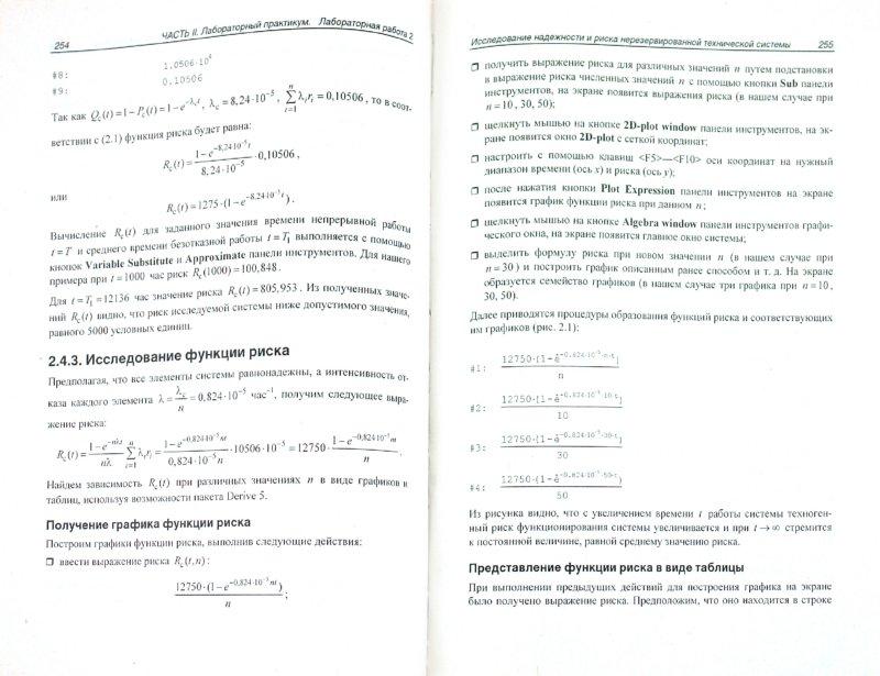 Иллюстрация 1 из 18 для Основы теории надежности. Практикум - Половко, Гуров   Лабиринт - книги. Источник: Лабиринт