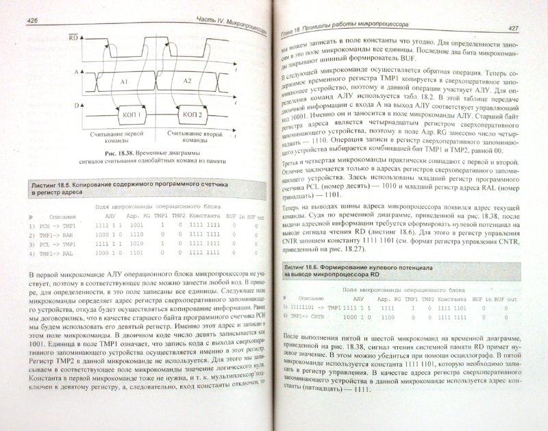 Иллюстрация 1 из 16 для Цифровые устройства и микропроцессоры - Микушин, Сажнев, Сединин   Лабиринт - книги. Источник: Лабиринт