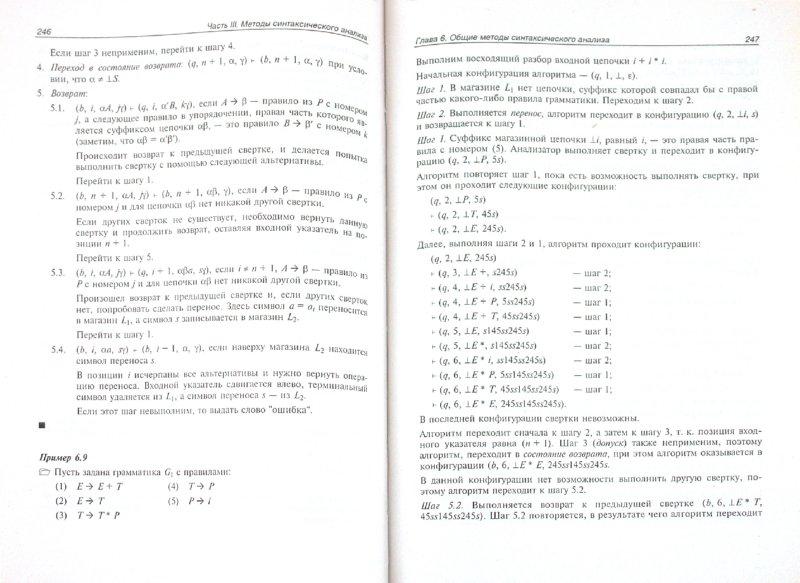 Иллюстрация 1 из 15 для Языки программирования и методы трансляции - Опалева, Самойленко | Лабиринт - книги. Источник: Лабиринт