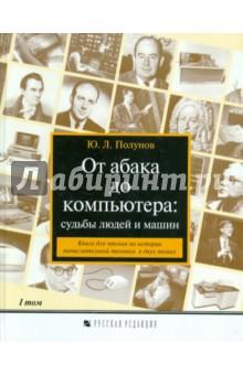 От абака до компьютера: судьбы людей и машин. Книга для чтения. В 2-х томах. Том 1