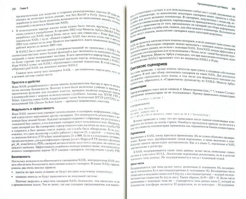 Иллюстрация 1 из 30 для Разработка средств безопасности и эксплойтов - Фостер, Лю | Лабиринт - книги. Источник: Лабиринт