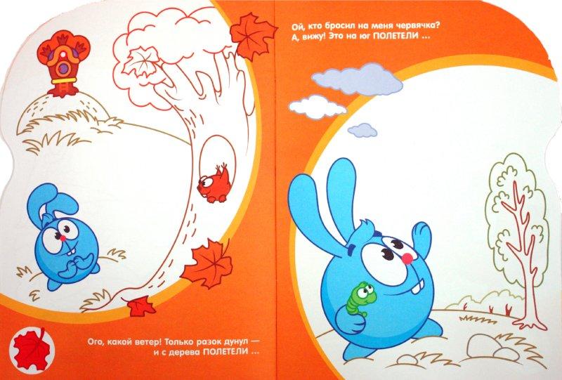 Иллюстрация 1 из 17 для Крош. Раскраска с трафаретами №1 | Лабиринт - книги. Источник: Лабиринт