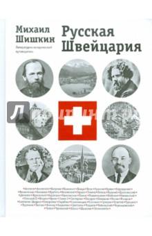 Русская Швейцария: литературно-исторический путеводитель