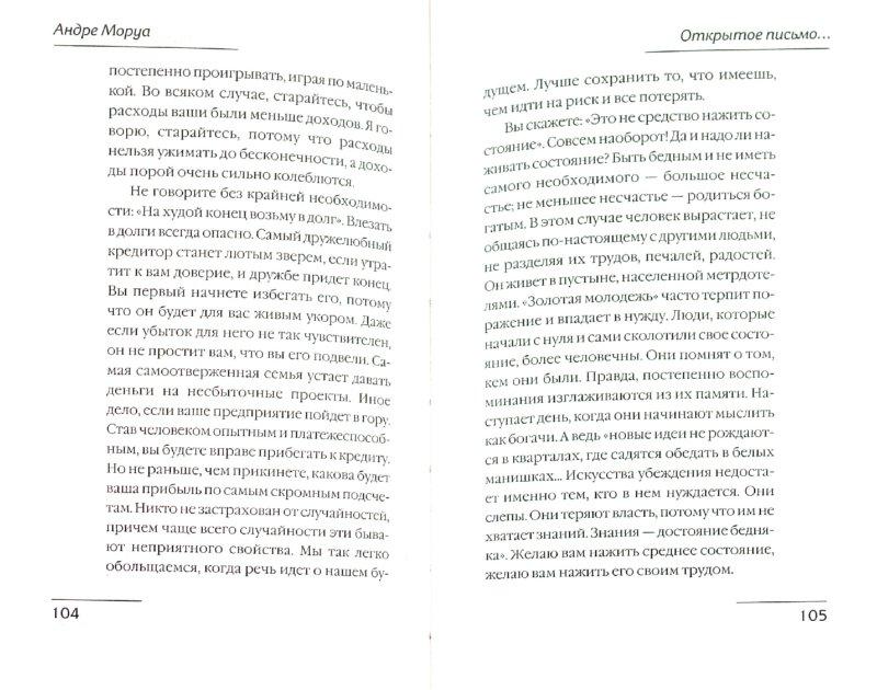 Иллюстрация 1 из 9 для Открытое письмо молодому человеку о науке жить - Андре Моруа | Лабиринт - книги. Источник: Лабиринт