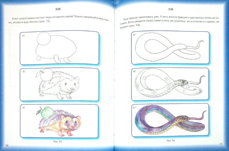 Иллюстрация 1 из 19 для Школа рисования - Андрей Рахманов | Лабиринт - книги. Источник: Лабиринт