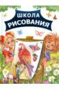 Рахманов Андрей Владимирович Школа рисования