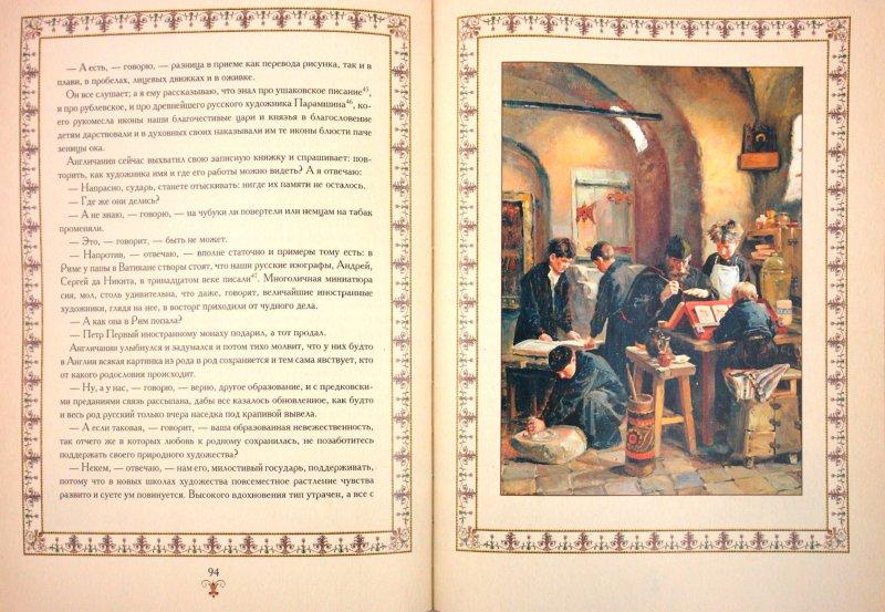 Иллюстрация 1 из 18 для Очарованный странник - Николай Лесков   Лабиринт - книги. Источник: Лабиринт