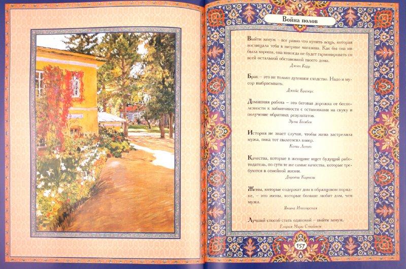 Иллюстрация 1 из 5 для Женщины о мужчинах и о любви - Кожевников, Линдберг | Лабиринт - книги. Источник: Лабиринт