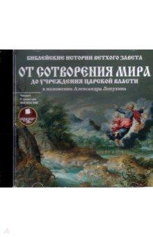 Библейские истории Ветхого Завета (CDmp3)