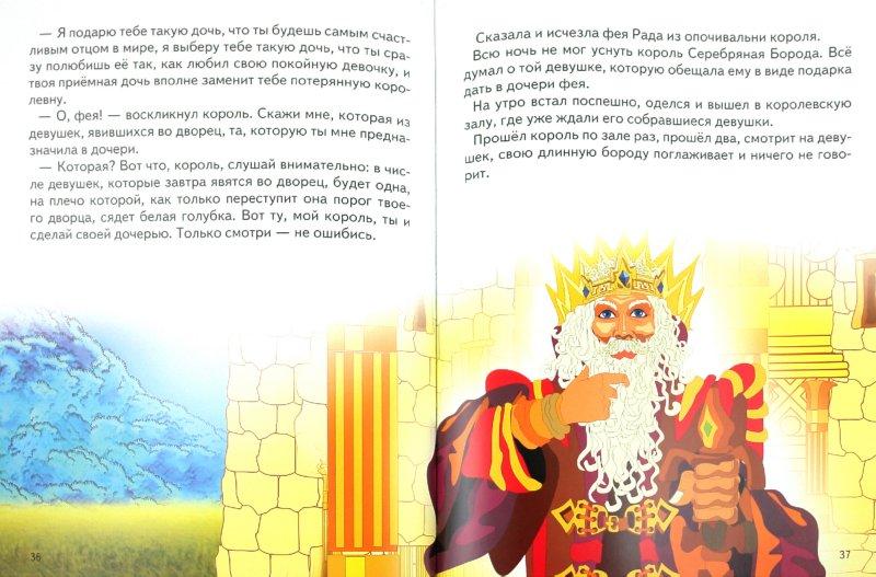 Иллюстрация 1 из 16 для Подарок феи - Лидия Чарская | Лабиринт - книги. Источник: Лабиринт