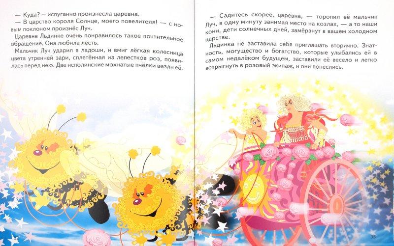 Иллюстрация 1 из 18 для Сказки голубой феи - Лидия Чарская   Лабиринт - книги. Источник: Лабиринт