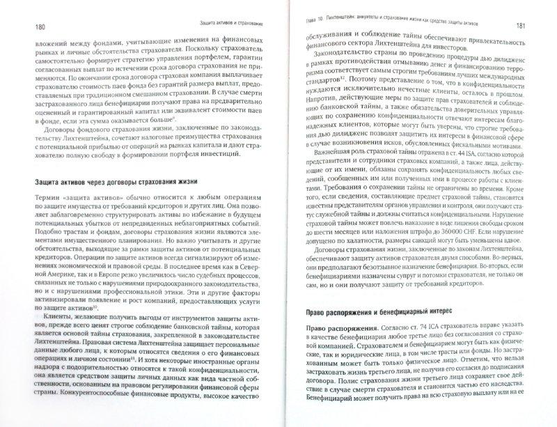 Иллюстрация 1 из 7 для Защита активов и страхование - Гантенбайн, Мата | Лабиринт - книги. Источник: Лабиринт