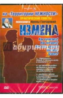 Практические советы психолога (DVD)
