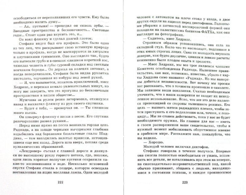 Иллюстрация 1 из 14 для Головы Стефани (Прямой рейс к Аллаху) - Ромен Гари | Лабиринт - книги. Источник: Лабиринт