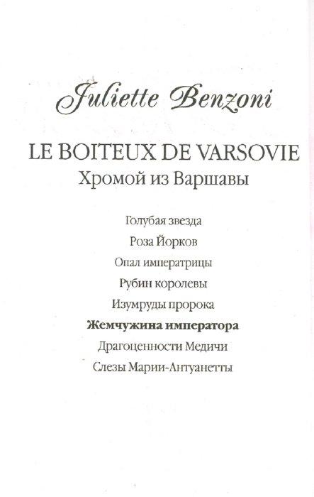 Иллюстрация 1 из 6 для Жемчужина Императора - Жюльетта Бенцони   Лабиринт - книги. Источник: Лабиринт