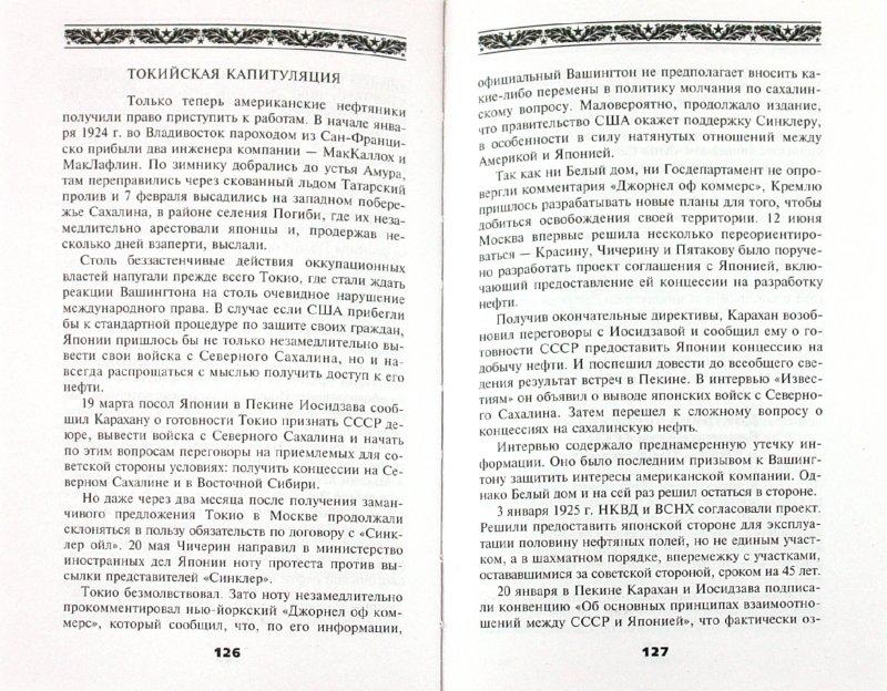 Иллюстрация 1 из 9 для Гордиться, а не каяться! Правда о Сталинской эпохе - Юрий Жуков | Лабиринт - книги. Источник: Лабиринт