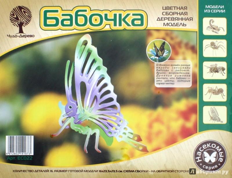 Иллюстрация 1 из 6 для Бабочка малая (EC022) | Лабиринт - игрушки. Источник: Лабиринт