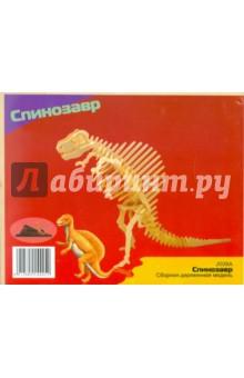 Спинозавр (J009A) от Лабиринт