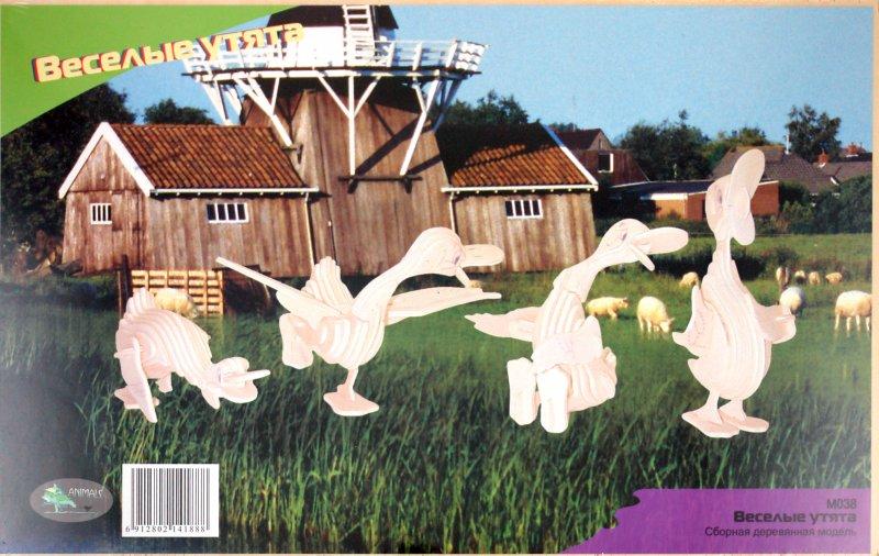Иллюстрация 1 из 3 для Веселые утята (M038) | Лабиринт - игрушки. Источник: Лабиринт