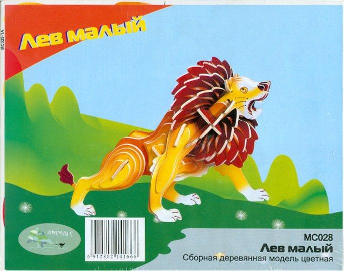 Иллюстрация 1 из 7 для Лев малый (MC028) | Лабиринт - игрушки. Источник: Лабиринт