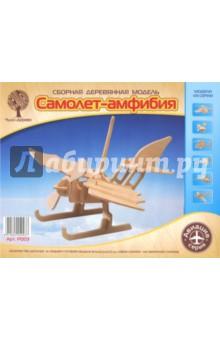 Самолет-амфибия (P003)