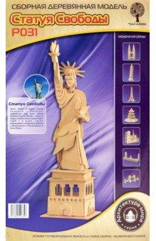 Статуя Свободы (P031)