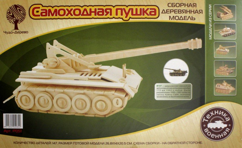 Иллюстрация 1 из 3 для Самоходная пушка (P051)   Лабиринт - игрушки. Источник: Лабиринт