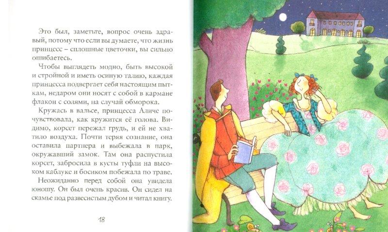 Иллюстрация 1 из 9 для Принцесса А-Почему - Ронкалья, Темпорин   Лабиринт - книги. Источник: Лабиринт