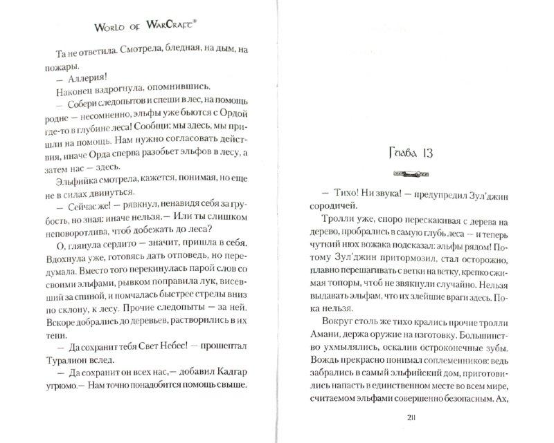 Иллюстрация 1 из 9 для World of WarCraft. Темный прилив - Аарон Розенберг | Лабиринт - книги. Источник: Лабиринт