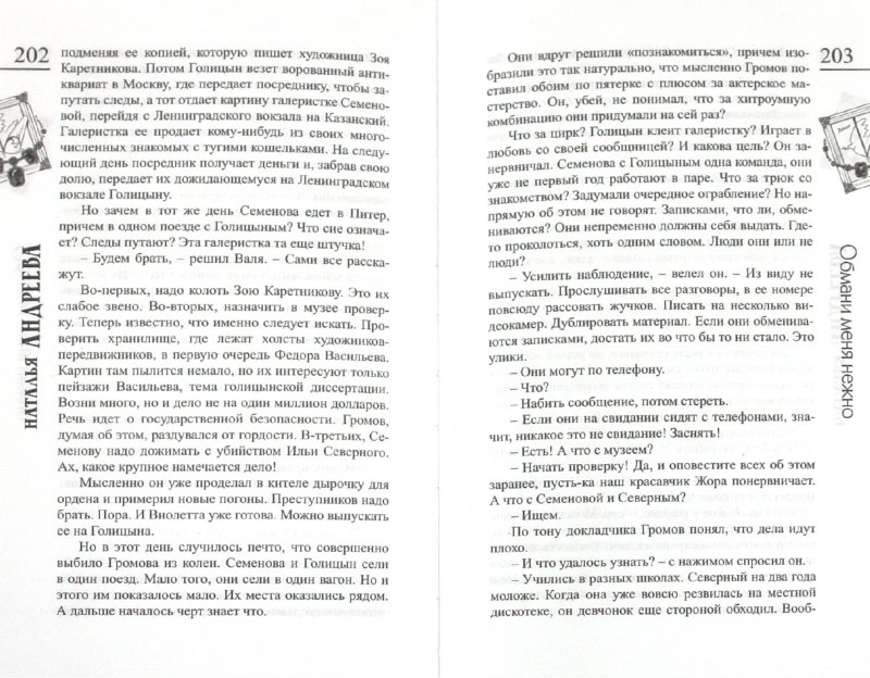 Иллюстрация 1 из 15 для Обмани меня нежно - Наталья Андреева | Лабиринт - книги. Источник: Лабиринт