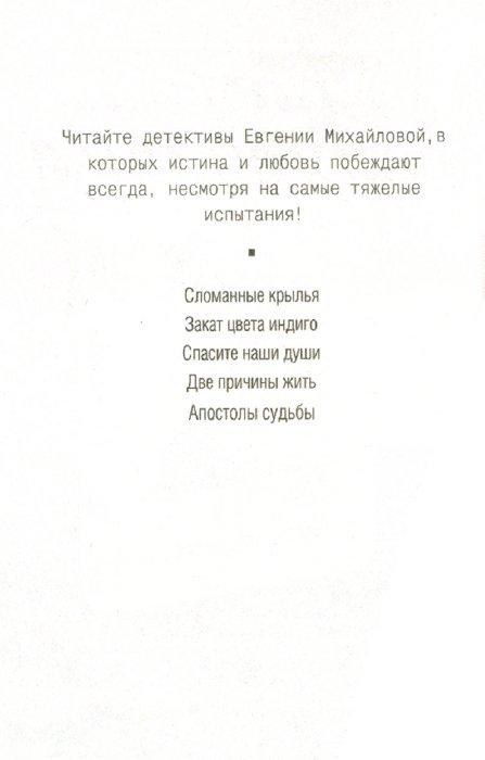 Иллюстрация 1 из 7 для Закат цвета индиго - Евгения Михайлова | Лабиринт - книги. Источник: Лабиринт