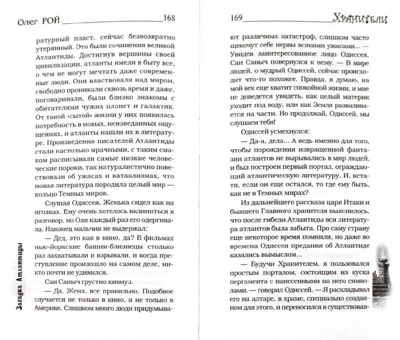 Иллюстрация 1 из 8 для Хранители. Загадка Атлантиды - Олег Рой   Лабиринт - книги. Источник: Лабиринт