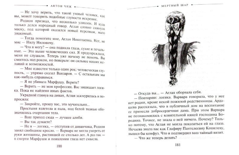 Иллюстрация 1 из 8 для Мертвый шар - Антон Чиж   Лабиринт - книги. Источник: Лабиринт