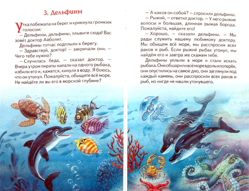 Иллюстрация 1 из 18 для Доктор Айболит - Корней Чуковский | Лабиринт - книги. Источник: Лабиринт