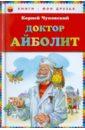 Чуковский Корней Иванович Доктор Айболит