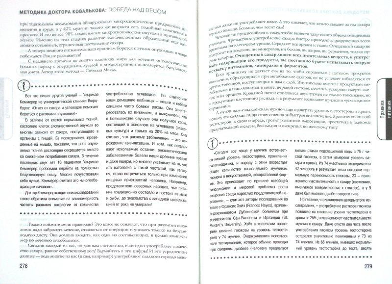 Иллюстрация 1 из 41 для Методика доктора Ковалькова. Победа над весом - Алексей Ковальков | Лабиринт - книги. Источник: Лабиринт