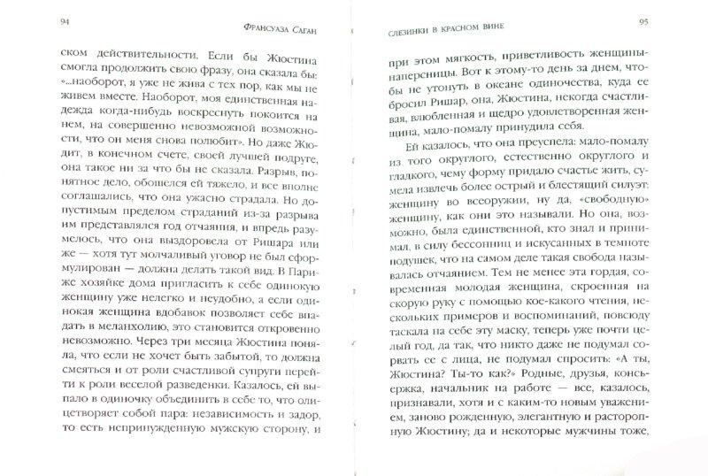 Иллюстрация 1 из 13 для Слезинки в красном вине - Франсуаза Саган | Лабиринт - книги. Источник: Лабиринт