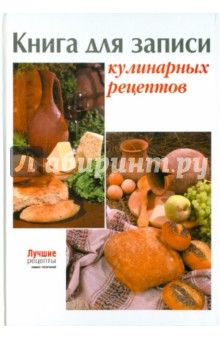 Книга для записи кулинарных рецептов отсутствует консервирование салаты и закуски