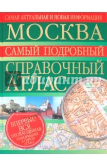 Москва. Самый подробный справочный атлас жуйдемен где в аптеках москвы