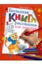 Шалаева Галина Петровна Большая книга рисования для девочек