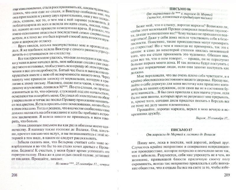 Иллюстрация 1 из 19 для Опасные связи - Шодерло Лакло | Лабиринт - книги. Источник: Лабиринт