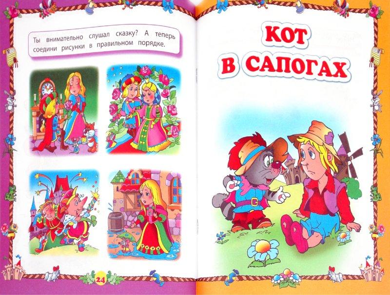 Иллюстрация 1 из 16 для Развиваем внимание и воображение: для детей от 5 лет | Лабиринт - книги. Источник: Лабиринт