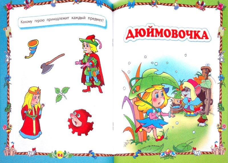 Иллюстрация 1 из 14 для Развиваем память и мышление: для детей от 5-ти лет | Лабиринт - книги. Источник: Лабиринт