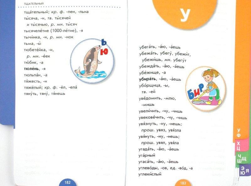 Иллюстрация 1 из 16 для Орфографический словарь | Лабиринт - книги. Источник: Лабиринт