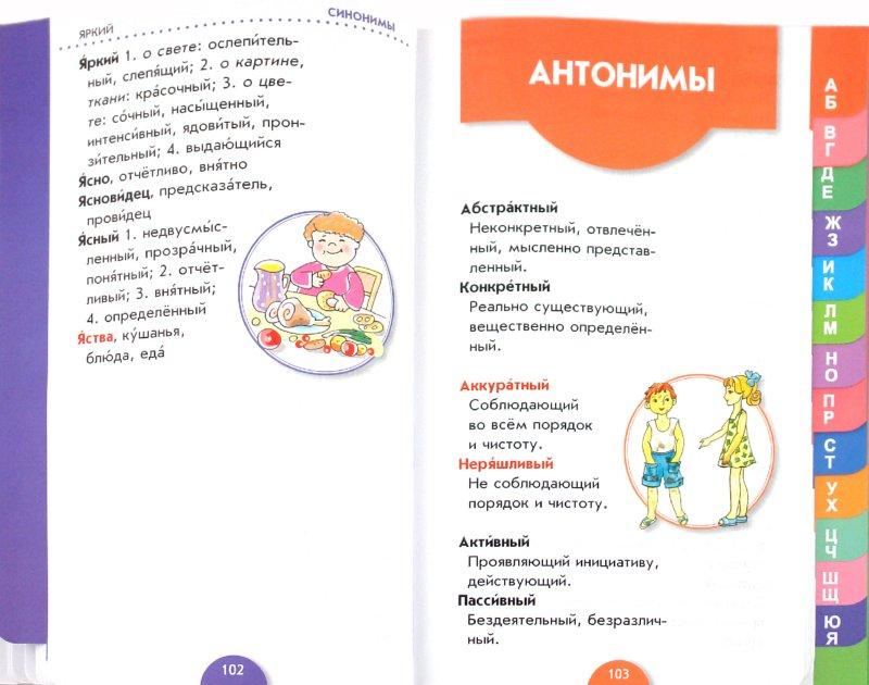 Иллюстрация 1 из 16 для Словарь синонимов, антонимов и омонимов | Лабиринт - книги. Источник: Лабиринт