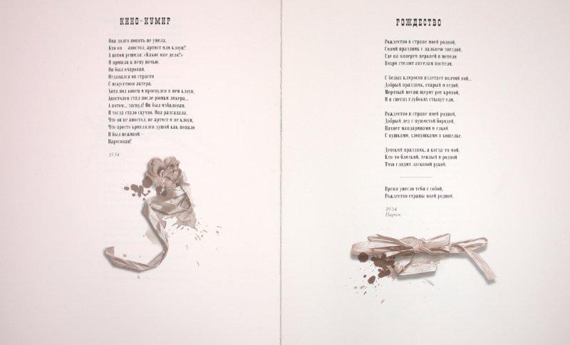 Иллюстрация 1 из 3 для Желтый ангел - Александр Вертинский | Лабиринт - книги. Источник: Лабиринт